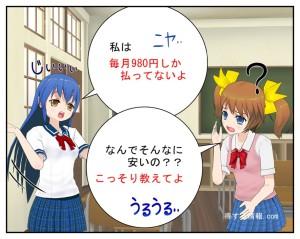 毎月980円_001