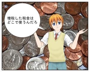 増税_001