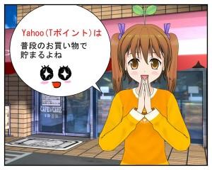 yahooは普段の買い物_001