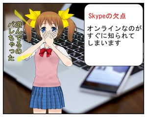 skype欠点_001