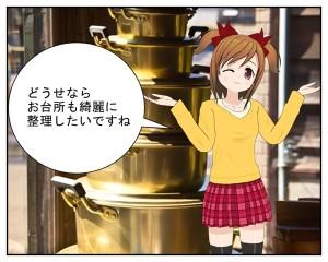 キッチン収納_001