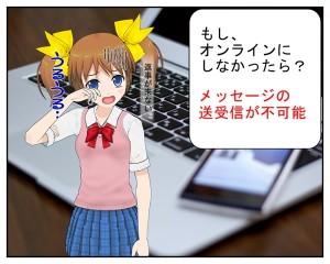 skypeオンラインしない_001