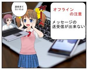 skypeオフらい注意_001
