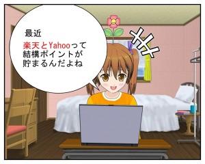 楽天とyahooポイント_001