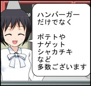 コミpo漫画マック裏メニュー多め