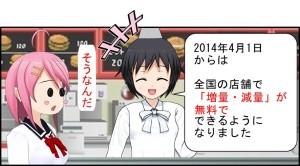 コミpo漫画マック裏メニュー無料お得