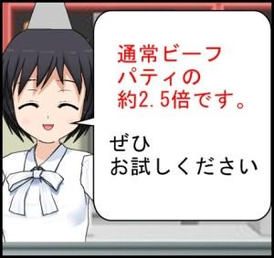 コミpo漫画マック裏メニュー016