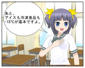 冷凍賞味期限_013