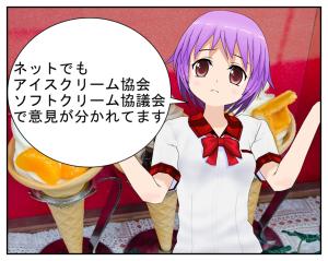 アイスクリーム起源_005