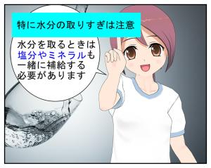 夏ばて水毒_007