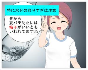 夏ばて水毒_008