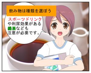 夏ばて水毒_009