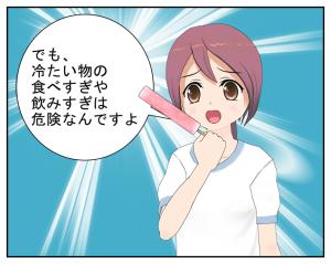 夏ばて水毒_004