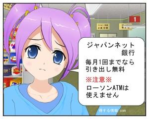 コンビニジャパン_001
