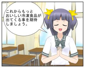 冷凍賞味期限_012
