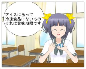 冷凍賞味期限_05