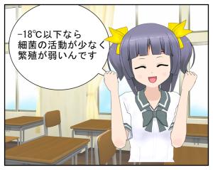 冷凍賞味期限_008