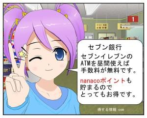 コンビニセブン_001