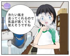 ミスと扇風機_009