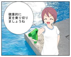 夏ばて水毒_010