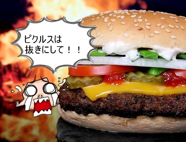 ピクルス多めのハンバーガー