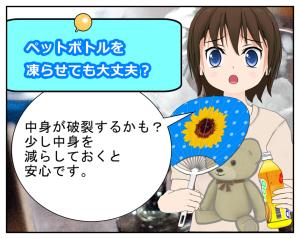 凍らせるお菓子2_006