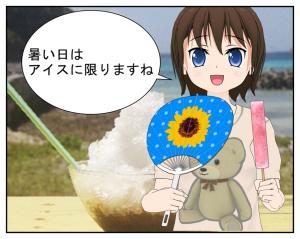 凍らせるお菓子2_002