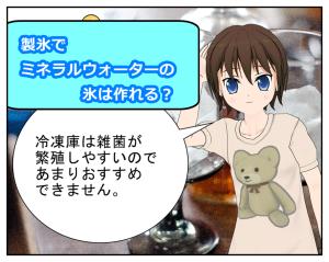 凍らせるお菓子2_005