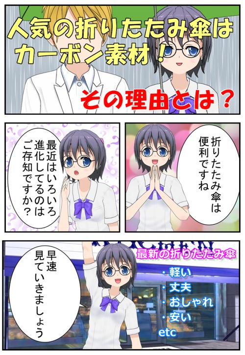人気の折りたたみ傘カーボン得する漫画_001
