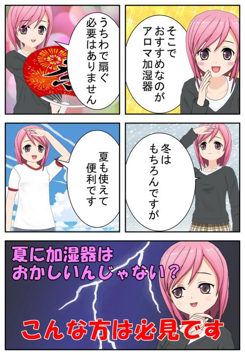 アロマ加湿器が必要な理由を漫画で説明_002
