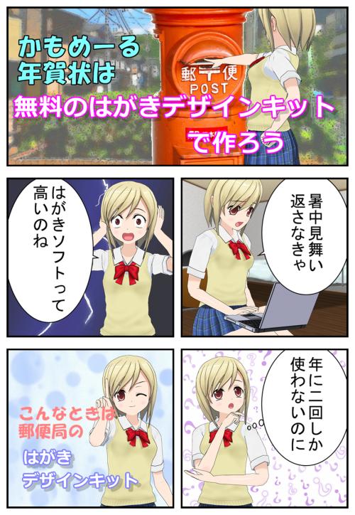 郵便年賀.jpの無料で使えるはがきデザインキット_001