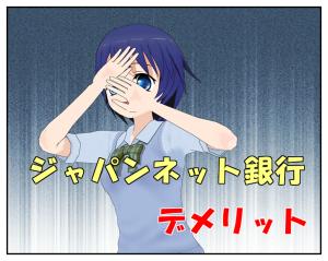 ジャパンネット銀行VISAデビットのデメリット