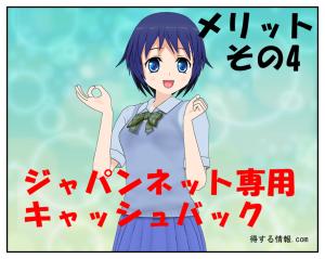 ジャパンネット銀行専用キャッシュバックモール