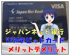ジャパンネット銀行VISAデビットカード