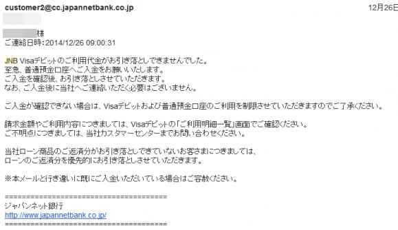 ジャパンネット残高不足のメール