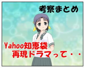 Yahoo知恵袋再現ドラマ考察まとめ_004