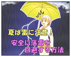 雷を回避_001