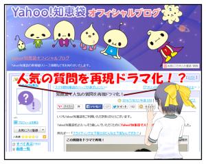 yahoo知恵袋再現ドラマ化_001