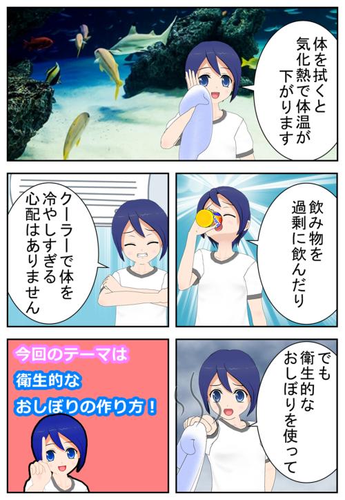 おしぼりの使い方を漫画で説明_002
