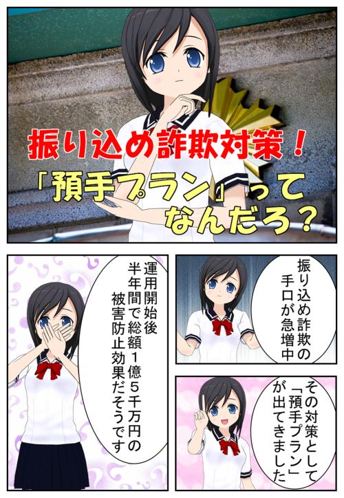 預手プラン漫画で説明_001