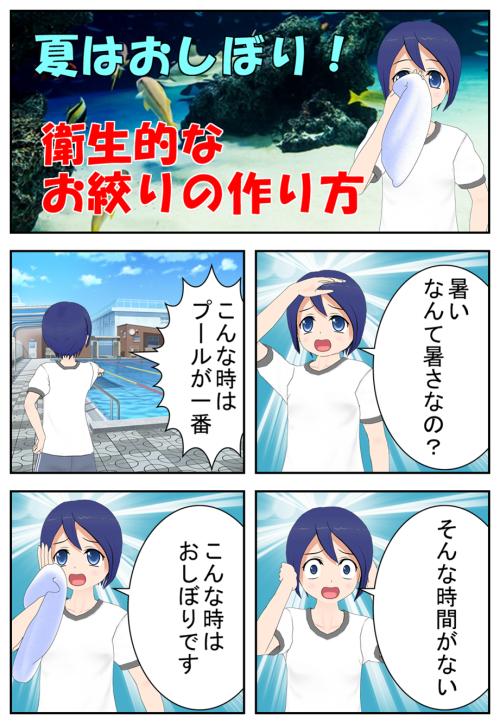 おしぼりの使い方を漫画で説明_001