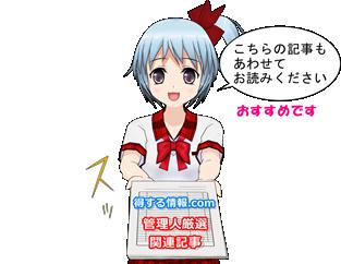 得する情報.comおすすめ関連記事タイトル