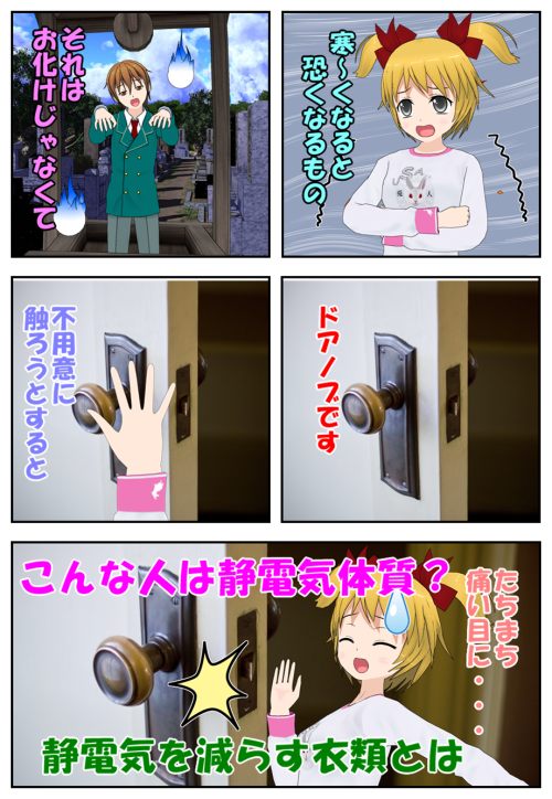 静電気_002
