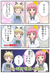 スカイプ電話漫画_001