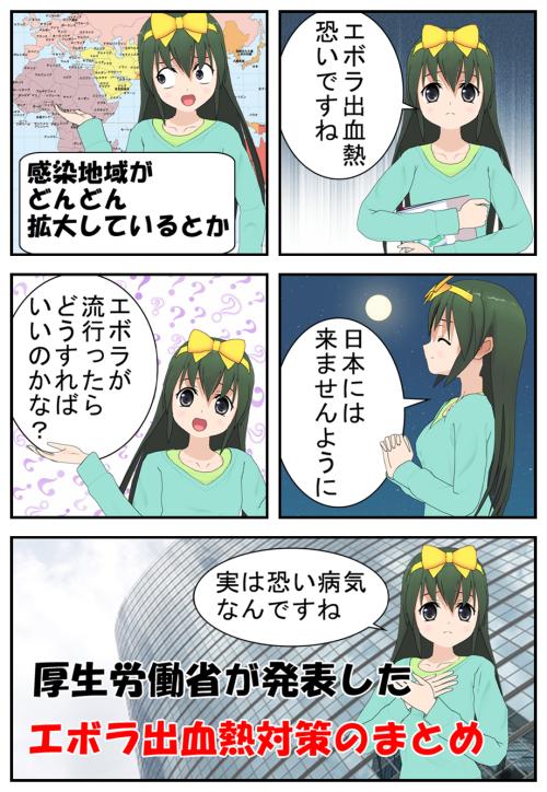 厚生労働省が発表したエボラ出血熱対策漫画_001