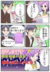 ネット買取注意事項漫画_001