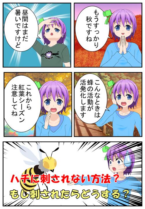 ハチに刺されない方法は?刺された後の治療はどうするかを漫画で説明_001