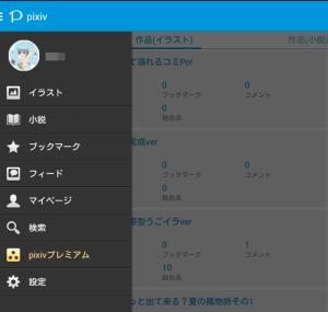 pixivアプリ機能Screenshot