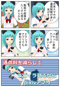pixivアプリ使い方漫画_001