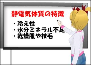 静電気体質の人の特徴を漫画で説明